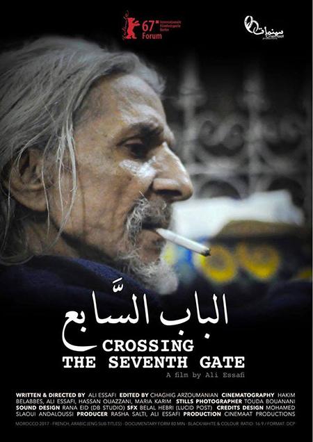 لجنتي انتقاء أفلام المهرجان الوطني-أحمد-سيجلماسي