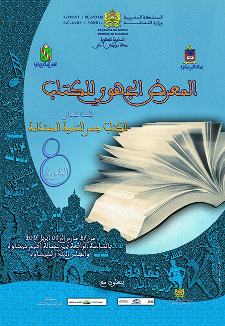 المعرض الجهوي الثامن للكتاب للمديرية الجهوية لوزارة الثقافة بجهة مراكش آسفي-