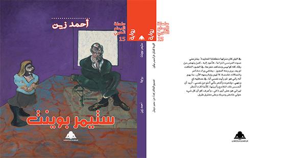 هيئة الكتاب تصدر رواية ستيمر بوينت لليمني أحمد زين-طنجة-الأدبية