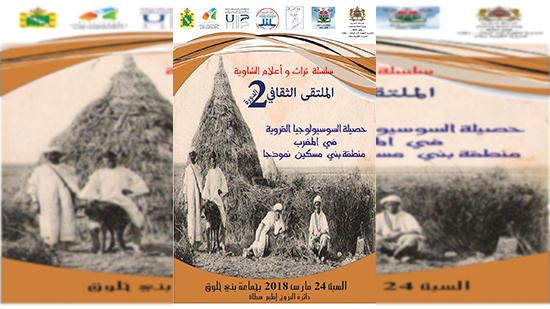 جامعيون مغاربة يفكون الحصار الثقافي على البادية المغربية حصيلة السوسيولوجيا القروية في المغرب-طنجة-الأدبية