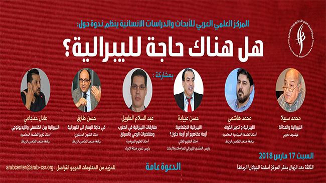 الليبرالية إلى أين؟ سبيلا وطارق وآخرون يجيبون في ندوة للمركز العلمي العربي-طنجة-الأدبية