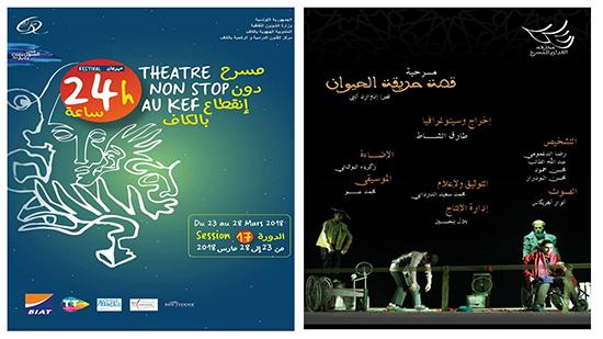 ffdd71fc2 ... بدولة تونس تقدم فرقة محترف للمسرح بتطوان عرضا جديدا لمسرحية