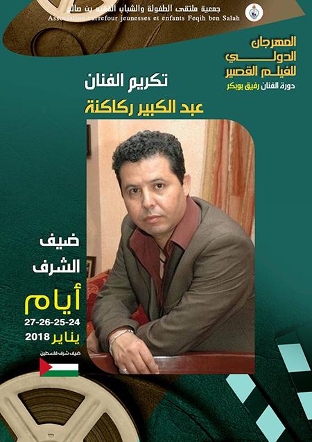 تكريم الركاكنة بالمهرجان الدولي للفيلم القصير بالفقيه بن صالح-طنجة-الأدبية